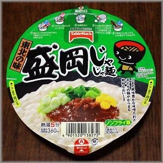 盛岡じゃじゃ麺.jpg